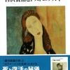 「清水正・ドストエフスキー論執筆50年記念」のカタログ雑誌に寄せられた原稿を読む