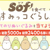 赤木乳業|sof'(ソフ)を食べてすみっコぐらしてのりぬいぐるみを当てようキャンペーン
