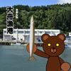 道南(北海道)釣港案内 【大舟漁港】