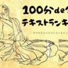 【教養】NHK『100分de名著』テキスト 面白い順ランキング