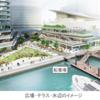 #278 竹芝のウォーターフロント開発計画に船着場と干潟 JR東日本