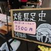具足蟲が食べられる東京海洋大学祭