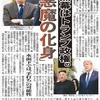 北朝鮮に移住したい!米朝会談が破綻したワケ