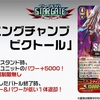 The GALAXY STAR GATE ビクトールデッキ解説+魔王杯宣伝