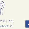 クマザッカfacebookページを開設しましたが何をすれば良いのかわからない