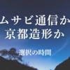 2018-Pe-06. Part.4 ムサビ通信か京都造形かどちらにするかの大学選び