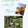State Parkへハイキング!