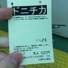 札幌観光をする方は知っておくべき「ドニチカキップ」とは!?