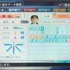 463.黄金騎士団 黄金剣聖(パワプロ2019)