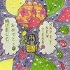 新年明けましておめでとうございます<(_ _)>!クラクラ近況【TH11始動!⑩】[白壁塗りの日々⑤白壁200粒くらい!!]