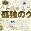 孤独のグルメ Season9 7話 貴州本格火鍋 五郎が訪れたのは「葛飾区新小岩」