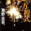 【読書感想文】 東野圭吾/真夏の方程式 【2011年刊行】