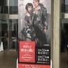 【宝塚】静岡市民文化会館「はばたけ黄金の翼よ/Music Revolution!」①