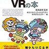 バーチャルリアリティ(Virtual Reality)についてやさしくまじめに解説した本。「トコトンやさしいVRの本 (今日からモノ知りシリーズ)」