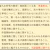 労働安全衛生法:難問解読No.3(平成26年第11問)