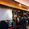 【神戸・三宮】1人でも気軽に入れる天ぷら屋。揚げたて天ぷらまきの。