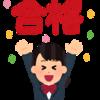 【はてなブログ】7回目でアドセンス合格!  審査通過までのレポート