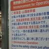 台風24号が過ぎて新大阪から新幹線で東京駅に帰ります。