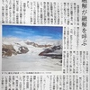 南極氷床-融解が融解をよぶ