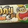 赤城乳業の「ガリガリ君 梨」を食べました!《フィラ〜食品シリーズ #36》