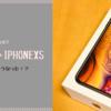 iPhoneSEからiPhoneXsへ   使い心地と感想