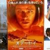 "<span itemprop=""headline"">★オスカー・ノミネート作品などこれから公開の映画。</span>"