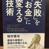 【本】「失敗」を「お金」に変える技術