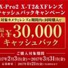 X-Pro2,X-T2 & XFレンズのキャッシュバックキャンペーンがもうすぐ始まる件
