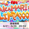 【デレステ】イベント TAKAMARI☆CLIMAXXX!!!!! 開始