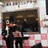 2016.12.21-22. 三条と〜りふら〜っとライブ 【三条名店街】