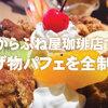 パフェにからあげ?からふね屋珈琲店で揚げ物パフェ5種類を全制覇!