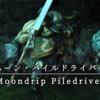 【FF14】 モンスター図鑑 No.170「ムーン・パイルドライバー(Moondrip Piledriver)」
