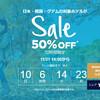 【まもなく開催】ヒルトン50%オフセールが11/21(火)14:00~3日間限定で実施決定!!【日本・韓国・グアム・一部アジア対象】