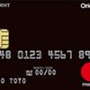 オリコカードのANAマイル還元率を徹底分析【1分で分かる】