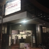 西成で銭湯通いの4日間