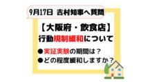 【大阪府・飲食店】行動緩和の実証実験について_2019.9.17時点の情報