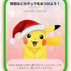 通勤ポケモントレーナー電車日記「世界最小イーブイ発見!」第39回