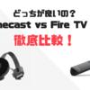 【2018年最新】ChromecastとFire TV Stickどっちが良い?徹底比較してみた!