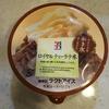 紅茶の香りが広がる 『セブンプレミアム ロイヤル ティーラテ氷』 を食べてみました。