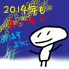 さよなら2013年、よろしく2014年
