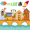 【Uber Eats】埼玉県川越市は注文、配達は出来るエリアなの?