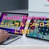 「macOS Monterey」のユニバーサルコントロールで,iPadとMacの連携がより強固に!