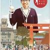 京都マラソンをいかに楽しく走りきるか?体験記