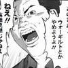 【トンデモ】八木秀次『日本国憲法とは何か』
