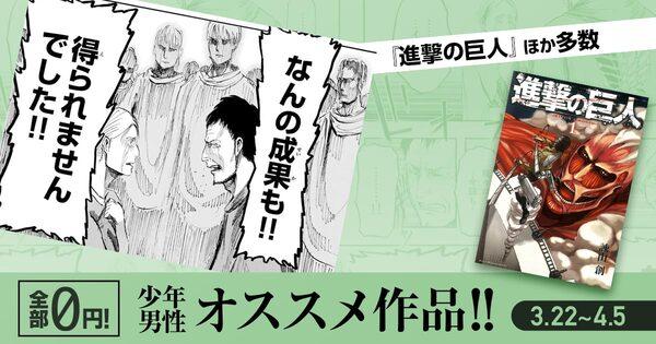 【3月22日公開】少年/男性にオススメ作品!最大3巻無料!【全部0円!】