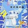 【児童書】木の中の魚