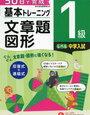 基本トレーニング「文章題・図形1級(中学入試)」終了【小5息子】