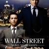「ウォール・ストリート」(2010)今、観る価値がある!