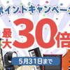 SOUND HOUSE - ポイント30倍キャンペーンが好評につき延長!!