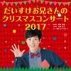 【東京】イベント「だいすけお兄さんのクリスマスコンサート2017」王子公演が12月25日(月)に開催!